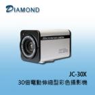 JC-30X 30倍電動伸縮型彩色攝影機