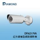 DFI6217VA 紅外線槍型網路攝影機