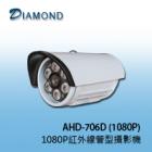 AHD-706D 1080P高解析管型紅外線攝影機