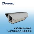 AHD-8E8D 1080P 高解析戶外型紅外線攝影機