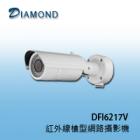 DFI6217V 紅外線槍型網路攝影機