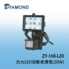 ZY-150-(L20)  白光LED自動感應燈(20W)