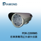PDR-220IRMS 200米高速前車牌專用紅外線外投器