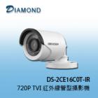 DS-2CE16C0T-IR 1.3M TVI HD紅外線管型攝影機