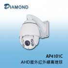 AP4101C AHD室外紅外線高速球