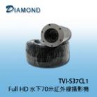TVI-S37CL1 Full HD 水下70米紅外線攝影機