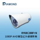 RYK8C28RF1N 1080P AHD管型紅外線攝影機