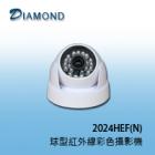 2024HEF(N) 球型紅外線彩色攝影機