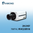 2852HEF 700TVL 標準型攝影機