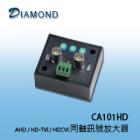 CA101HD 主動式AHD / HD-TVI / HDCVI 同軸訊號放大器