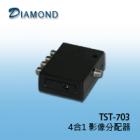 TST-703 4合1影像分配器