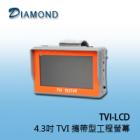 TVI-LCD 4.3吋 攜帶型工程螢幕