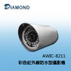 AWIC-8211 彩色紅外線防水型攝影機