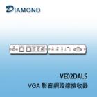VE02DALS  VGA 長距離影像、聲音網路線接收器 (內建RGB偏移調整)