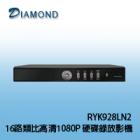 RYK928LN2 16路類比高清1080P 硬碟錄放影機