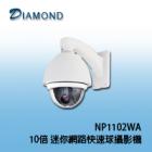 NP1102WA 10X 迷你網路快速球攝影機