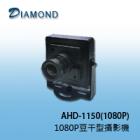 AHD-1150(1080P) 1080P 豆干型攝影機