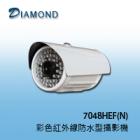 7048HEF(N) 彩色紅外線防水型攝影機