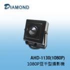 AHD-1130(1080P) 1080P 豆干型攝影機