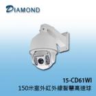 15-CD61WI  150米室外红外線智慧高速球