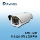 AWIC-8205 彩色紅外線防水型攝影機