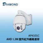 AP4101C AHD 1.3M 10X 室內外紅外線高速球