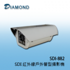 SDI-882 SDI 紅外線戶外管型攝影機