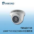 TW56D1T-IR 1080P TVI HD紅外線半球型攝影機