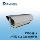 AWIC-8215 戶外型 SDI 紅外線攝影機