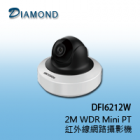 DFI6212W 2M WDR Mini PT 紅外線網路攝影機