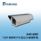 AHD-4E8D 720P 高解析戶外型紅外線攝影機
