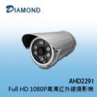 AHD2291 Full HD 1080P全高清紅外線攝影機