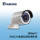 DFI6417 4M H.264 紅外線槍型網路攝影機