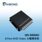 SKV-8000AH  8 Port AHD Video 光電轉換器