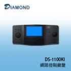 DS-1100KI 網路控制鍵盤