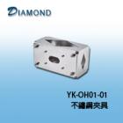 YK-OH01-01 不鏽鋼夾具