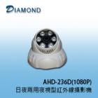 AHD-236D(1080P) 1080P HD-AHD 日夜兩用夜視型紅外線攝影機