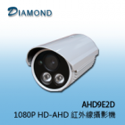 AHD9E2D 1080P HD-AHD 日夜兩用夜視型紅外線攝影機