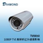 TVI9050 1080P TVI 高解析紅外線攝影機