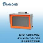 MTVI/AHD-IV7M 4.3吋 AHD / TVI /CVBS 混合型測試用小螢幕