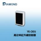 YK-OI05  高功率紅外線投射器