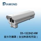 DS-1322HZ-HW 室外防護罩(含加熱器和雨刷)