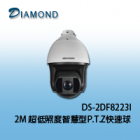 DS-2DF8223I 2M H.264 超低照度智慧型P.T.Z快速球