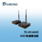 TR-5816AHD AHD 無線傳送器