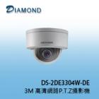 DS-2DE3304W-DE 3M 網路P.T.Z快速球攝影機