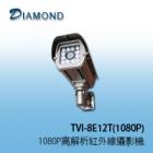 TVI-8E12T(1080P) 1080P TVI 高解析紅外線攝影機