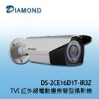 DS-2CE16D1T-IR3Z 1080P TVI HD紅外線電動變焦管型攝影機