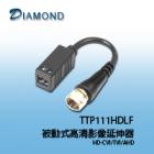 TTP111HDLF D-CVI/TVI/AHD 被動式高清影像延伸器
