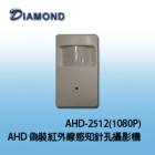 AHD-2512(1080P) AHD 1080P 偽裝紅外線感知針孔攝影機