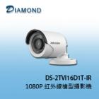 DS-2TVI16D1T-IR 1080P 紅外線槍型攝影機